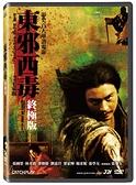 【停看聽音響唱片】【DVD】東邪西毒:終極版