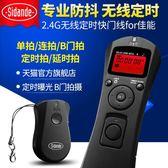 無線定時for佳能5D36D70D60D延時索尼單眼相機遙控器快門線 igo