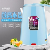 電熱水壺家用大容量自動斷電快壺保溫一體電水壺 304不銹鋼燒水壺 NMS生活樂事館