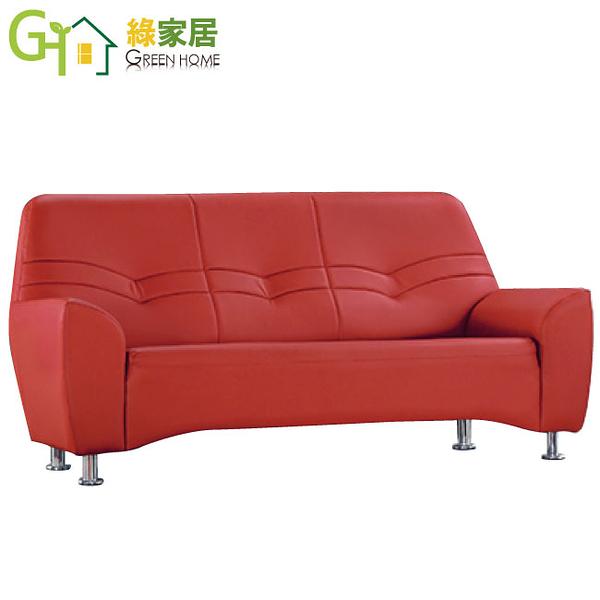 【綠家居】莉西娜 時尚三人座皮革沙發(兩色可選)