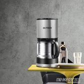 咖啡機 9M家用小型全半自動美式滴漏式煮咖啡壺