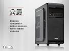 【台中平價鋪】全新 Yama 雅瑪 闇影 USB3.0 電腦機殼 上置電源 霧面面板設計