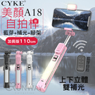 CYKE A18 110CM 美顏補光燈...