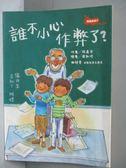 【書寶二手書T2/兒童文學_KCC】淘氣吉利丁-誰不小心作弊了_張嘉文