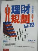 【書寶二手書T1/投資_LGZ】理財規劃不求人_林東振