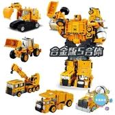 變形玩具金剛合金版模型工程車機器人大力神戰甲男兒童合體汽車人