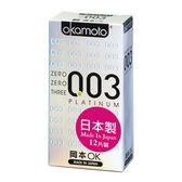 岡本 衛生套 - 003白金超薄 12入【屈臣氏】