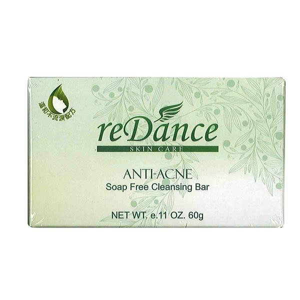 《六件免運》reDance 瑞丹絲 抗痘洗面皂 60g 全身可用 盒裝公司貨【小紅帽美妝】NPRO