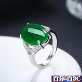 戒指 S925銀 綠瑪瑙綠剛玉綠寶石開口戒指簡約復古鑲鑚戒指女節日禮物 百分百