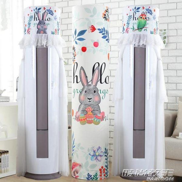 格力美的海爾立式空調罩科龍海信奧克斯圓形空調罩圓柱柜機罩   時尚教主