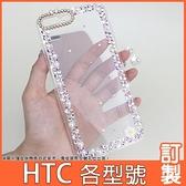 HTC U20 5G U19e U12+ life Desire21 pro 19s 19+ 12s U11+ 小雛菊邊鑽殼 手機殼 水鑽殼 訂製