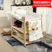 嬰兒尿布台護理台撫觸台寶寶洗澡台收納換衣台整理多功能宜家實木QM『櫻花小屋』