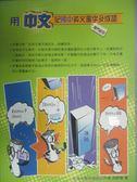 【書寶二手書T1/語言學習_OKS】用中文記國中英文單字及成語_胡家華