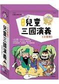 新編兒童三國演義(全套三冊)