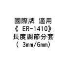 【信源】國際牌 適用 《 ER-1410》 長度調節分套 ( 3mm/6mm)