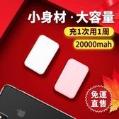 行動電源 迷你充電寶0m超薄大容量通用小巧型oppo手機vivo蘋果萬能便攜 交換禮物