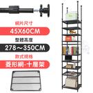 【居家cheaper】45X60X278~350CM微系統頂天立地十層菱型網收納架 (系統架/置物架/層架/鐵架/隔間)