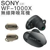 【贈原廠束口袋及紀念杯墊】SONY 真無線耳機 WF-1000X 智慧降噪 藍芽【公司貨】