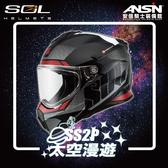 [預購送帽舌+專用透明防霧片] SOL SS-2P 太空漫遊 消光黑銀 雙D扣 越野帽 全罩 安全帽 SS2P