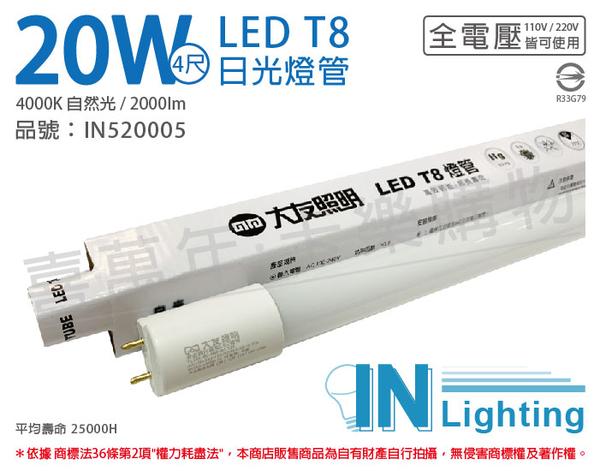 大友照明innotek LED 20W 4000K 自然光 全電壓 4尺 T8玻璃日光燈管 _ IN520005