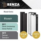 【南紡購物中心】RENZA濾網 適配Blueair Sense Sense+ SmokeStop 高效微粒HEPA活性碳片 濾芯
