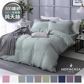 贈舒眠枕二入-HOYA法式簡約雙人300織天絲被套床包四件組(多款任選)水沐藍