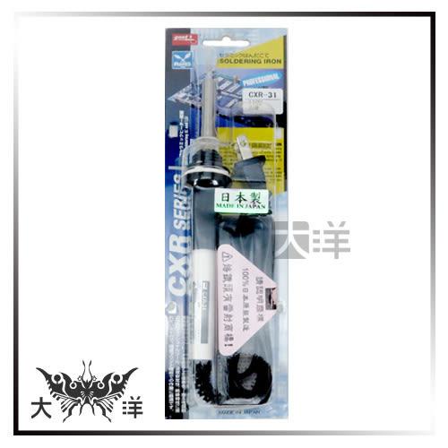 ◤大洋國際電子◢ goot太洋電機 CXR-31 22W陶瓷恆溫烙鐵  出錫槍 電烙鐵 銲槍 電路板