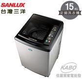 【佳麗寶】-留言加碼折扣(台灣三洋SANLUX) 15公斤超音波單槽洗衣機/SW-15AS6