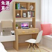 電腦桌書桌台式桌家用簡約省空間經濟型學生小書桌帶書架組合簡易辦公桌 免運直出 交換禮物