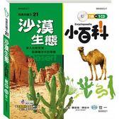 我是知識王-沙漠生態小百科(附CD) (B688021)
