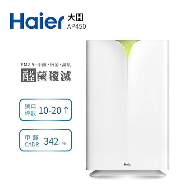 Haier 海爾-大H空氣清淨機AP450(抗PM2.5、除甲醛、坪效20坪)