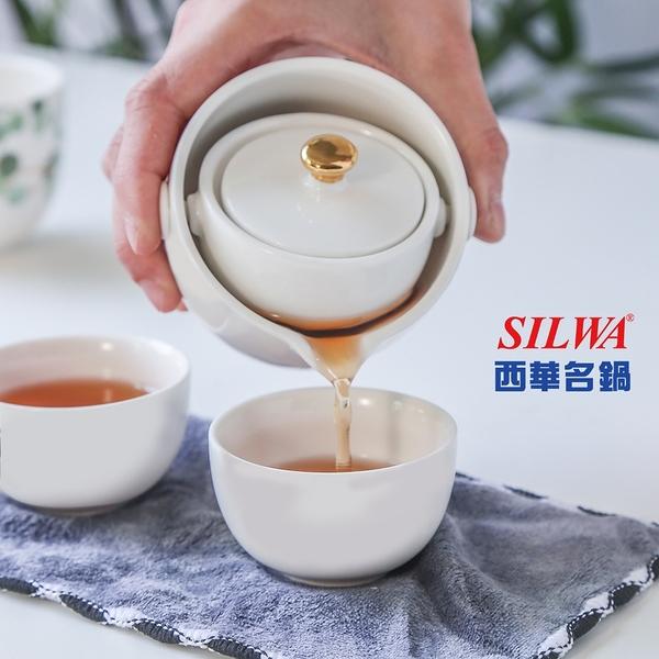 【西華SILWA】漂浮星球隨行泡茶杯組(素白款) 旅行便攜茶具