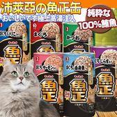 【zoo寵物商城】日本沛萊亞PETLINE》魚正貓罐系列160g*3罐
