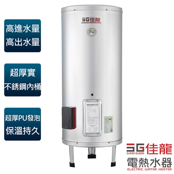 【佳龍牌】20加侖貯備型立地式電熱水器/JS20-B