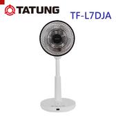 【TATUNG大同】3D立體DC變頻7吋循環扇 TF-L7DJA 限量兩台庫存下殺價$2190