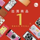 【出清】多款手機殼特惠價 一律1元 清倉...