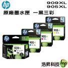 【四色一組 ↘3290元】HP NO.909XL+NO.905XL 原廠墨水匣 盒裝 適用6960 6970