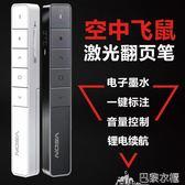 電子教鞭空中飛鼠 激光投影筆可充電款 遙控筆演講器多媒體教學演示器教師用-可卡衣櫃