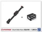IFOOTAGE Shark Slider Nano 電動滑軌簡易版 + 電池 F970 套組(公司貨)