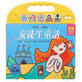【風車圖書】安徒生童話-晚安故事有聲繪本11155936