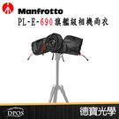 Manfrotto 曼富圖 E-690 PL Elements Cover 旗艦級相機雨衣690 正成公司貨 刷卡分期零利率 德寶光學