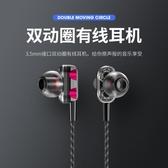 耳機 四核雙動圈重低音炮耳機入耳式掛耳手機電腦通用男女生高音質有線游戲適用