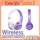 Beats Solo3 Wireless 藍芽耳機 紫羅蘭,長達 40小時音樂播放,24期0利率,APPLE公司貨