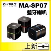 ONPRO MA-SP07 金屬質感 攜帶型 藍牙 喇叭《台南/上新/公司貨原廠保固一年》
