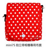 Cacao【mini 7S 圓點紅 布套 】Fujifilm instax mini7S 專用 收納 菲林因斯特