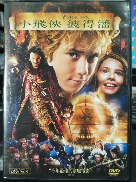 挖寶二手片-Z12-010-正版DVD-電影【小飛俠彼得潘】-新娘不是我導演(直購價)