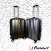EMINENT 萬國通路 雅仕  鐵灰色 古銅色 拉絲 金屬風 旅行箱 28吋 行李箱 KF21