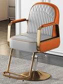 美容椅 網紅潮店理發椅子理發店專用美發店椅子發廊專用美發椅剪發椅子