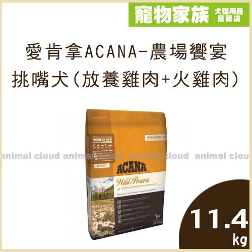 寵物家族-愛肯拿ACANA-農場饗宴挑嘴犬無穀配方(放養雞肉+火雞肉)11.4kg