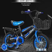 儿童自行车3岁男女孩宝宝2-3-4-5-6-7岁单车12141618寸小孩脚踏车QM『艾麗花園』